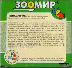 Зоомир витаминчик для укрепления зубов