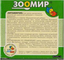Общеукрепляющие витамины для шиншилл