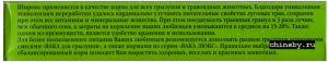 Вака травяные гранулы для Грызунов